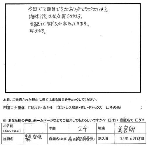 口コミ評判48