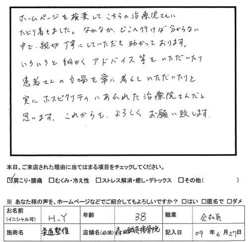 口コミ評判49