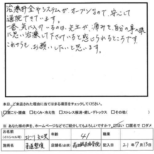 口コミ評判50