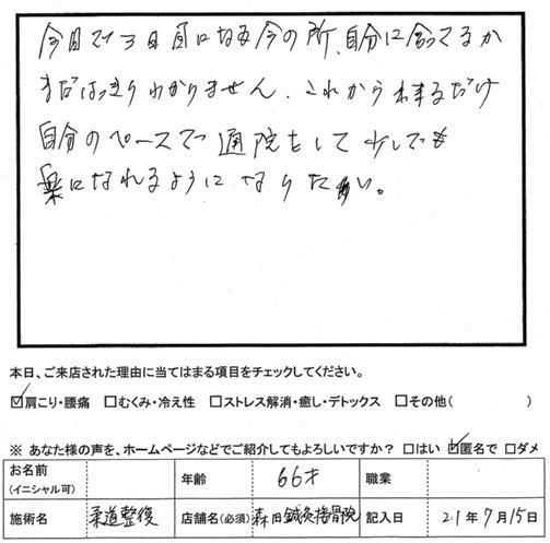 口コミ評判51