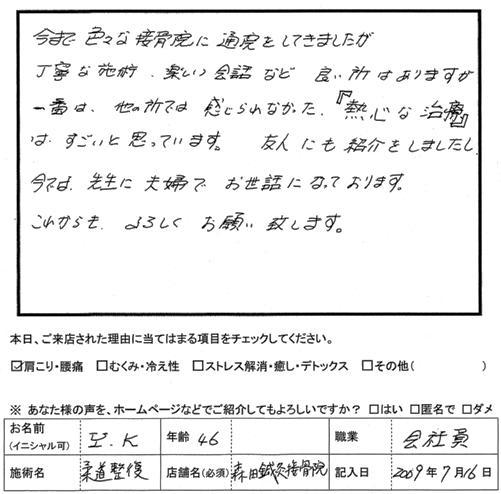 口コミ評判52