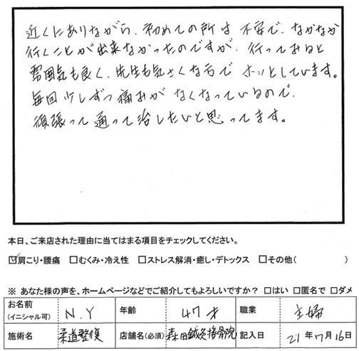 口コミ評判53