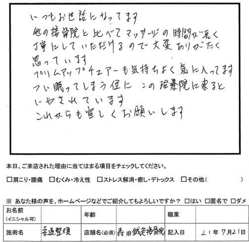 口コミ評判55