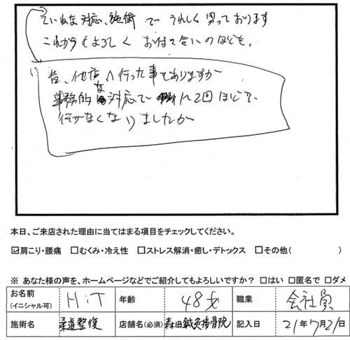 口コミ評判56