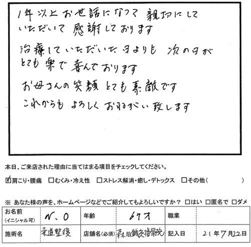口コミ評判57