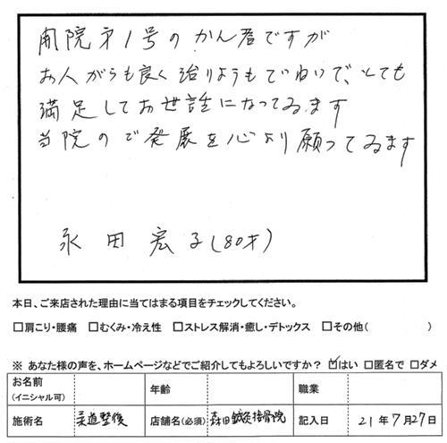 口コミ評判58