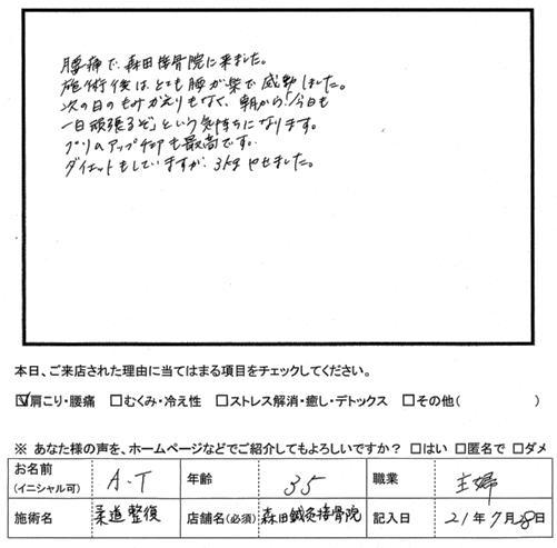 口コミ評判59