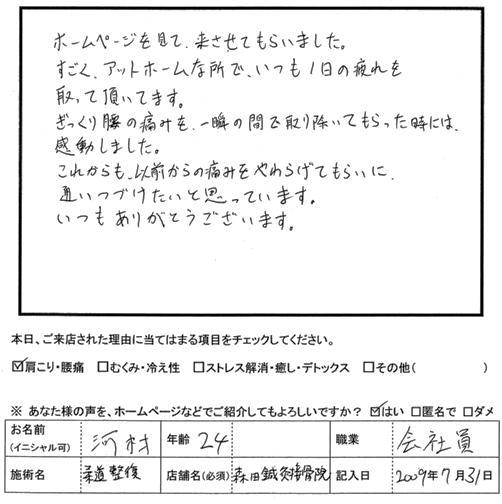 口コミ評判61