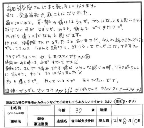 口コミ評判65
