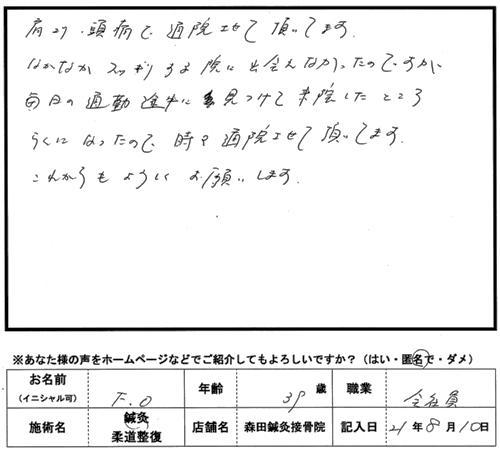 口コミ評判66