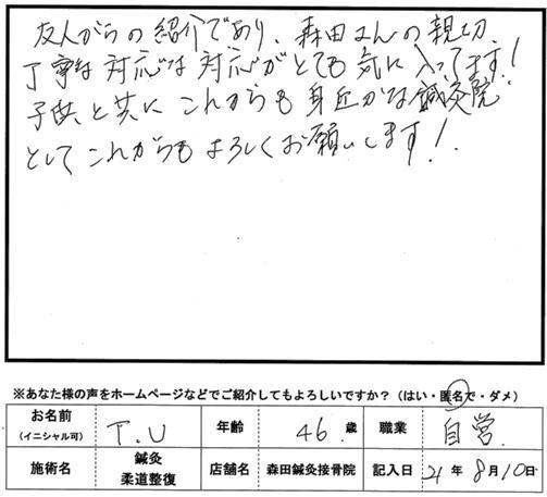 口コミ評判67