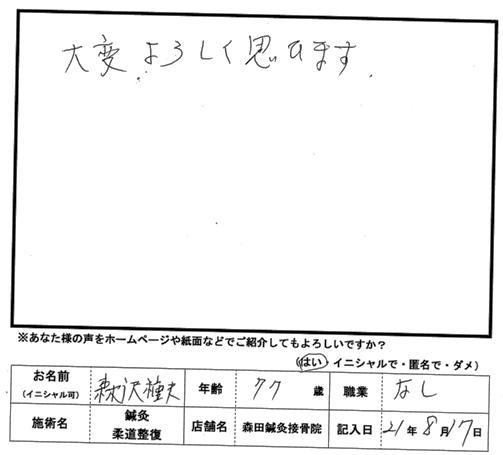 口コミ評判68