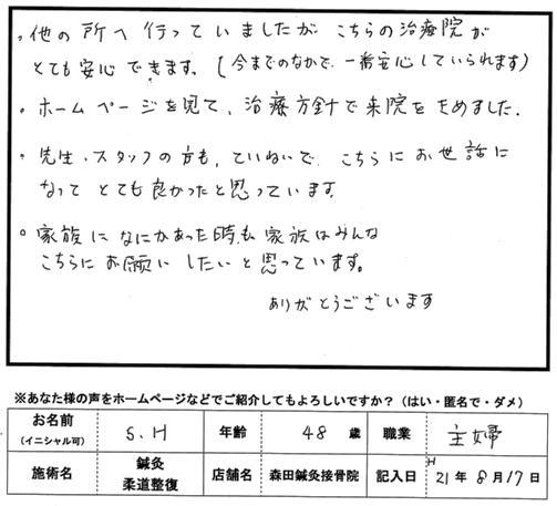 口コミ評判69