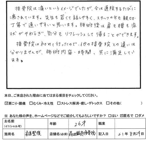 口コミ評判72