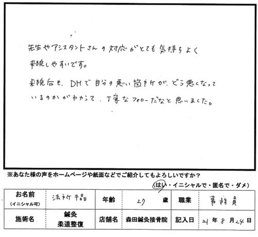 口コミ評判73