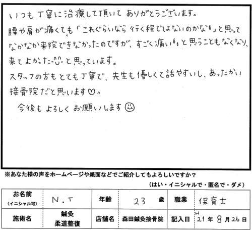 口コミ評判74
