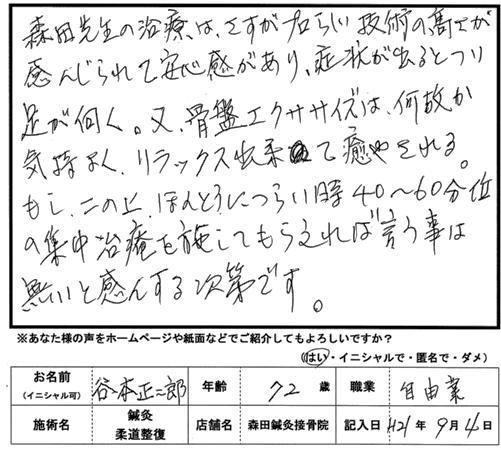 口コミ評判76