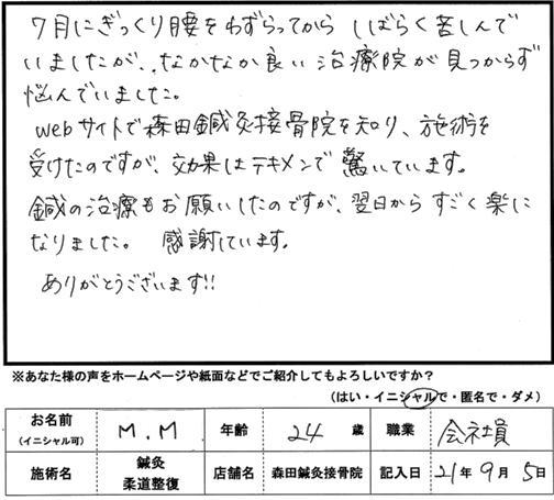 口コミ評判77