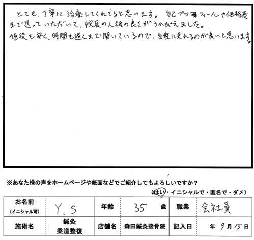 口コミ評判78