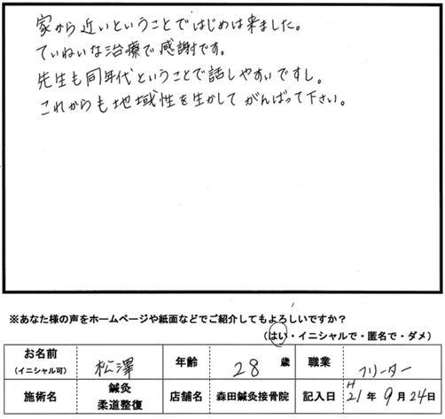 口コミ評判80