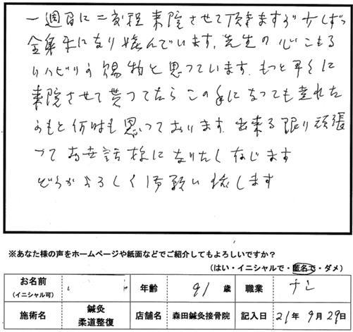 口コミ評判83