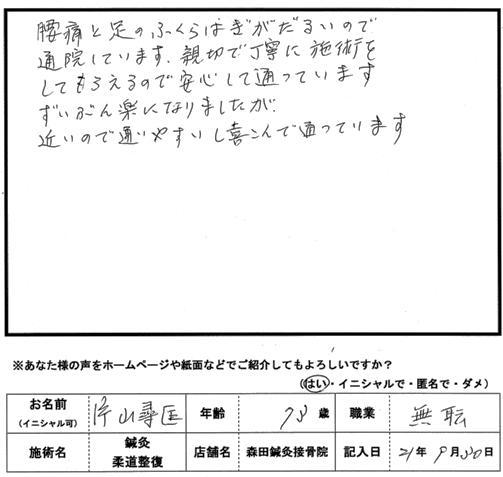 口コミ評判84