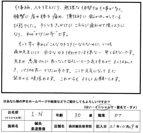 口コミ評判92
