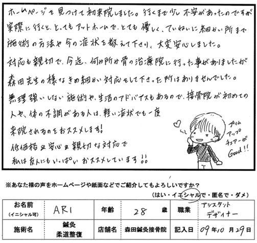 口コミ評判93