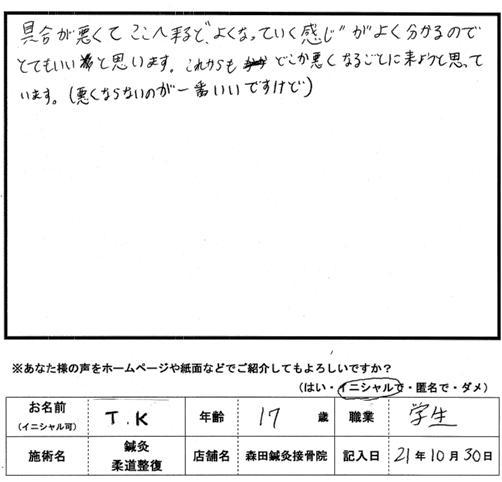 口コミ評判94