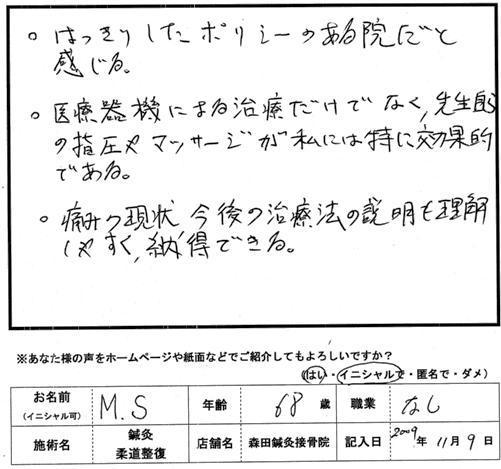 口コミ評判97