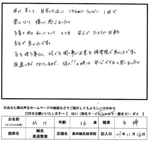 口コミ評判100