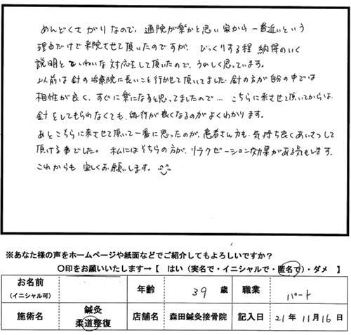 口コミ評判101