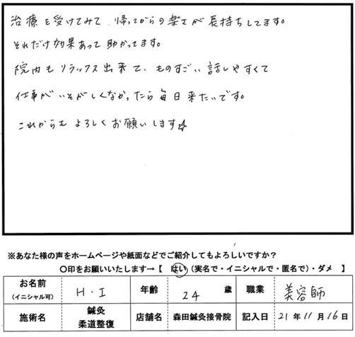 口コミ評判103