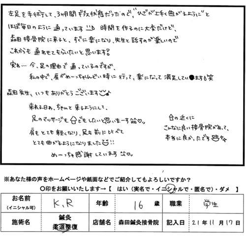 口コミ評判105