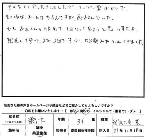 口コミ評判106