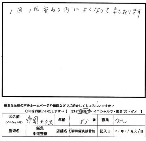 口コミ評判108