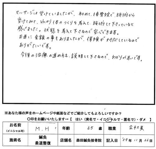 口コミ評判109