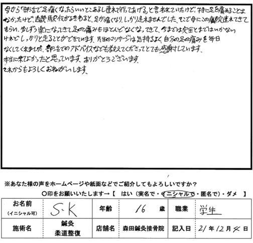 口コミ評判112
