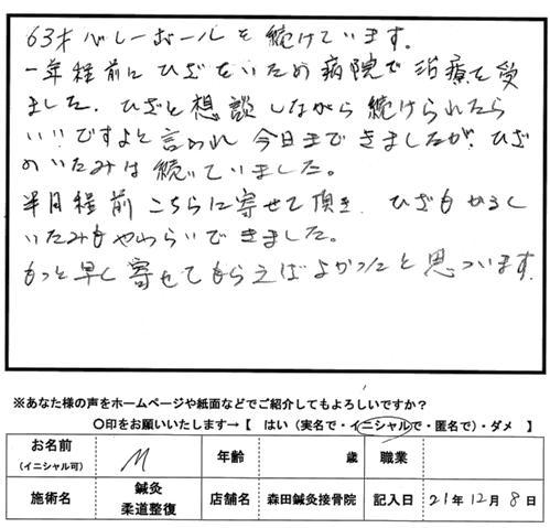 口コミ評判113