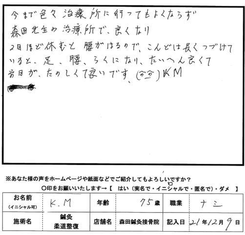 口コミ評判114