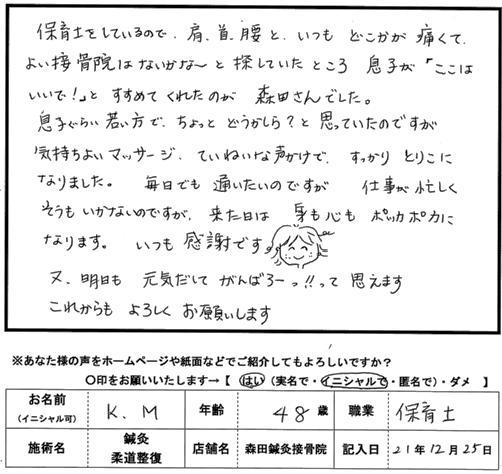 口コミ評判116