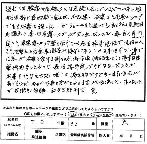 口コミ評判117