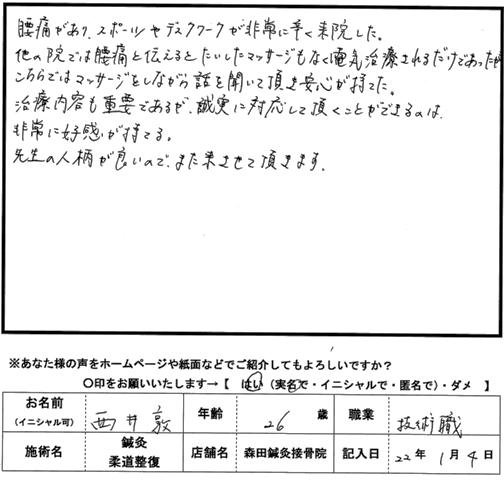 口コミ評判118
