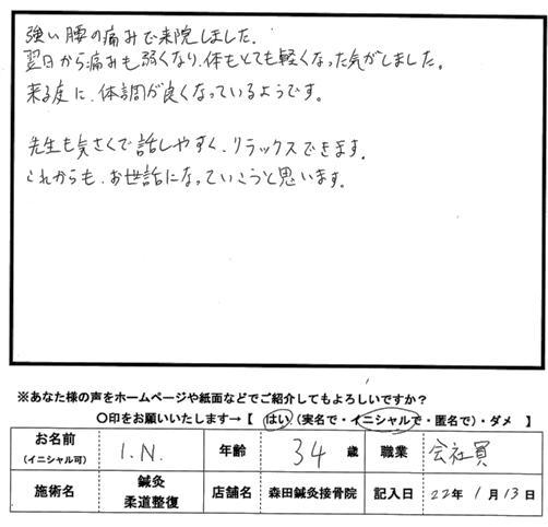 口コミ評判119