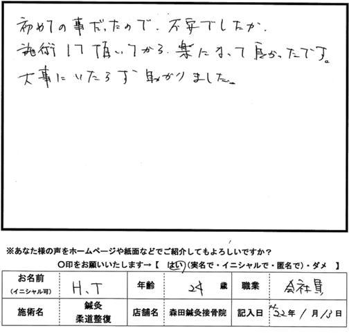 口コミ評判120
