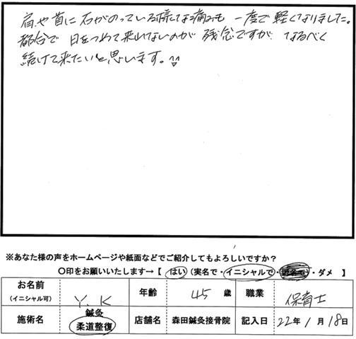 口コミ評判122