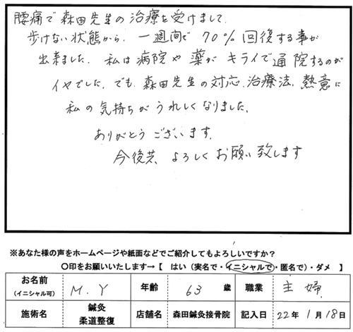 口コミ評判123
