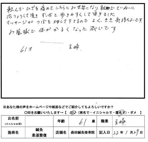 口コミ評判128