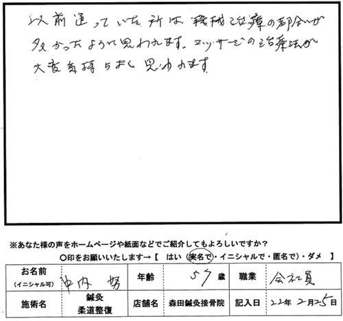 口コミ評判133