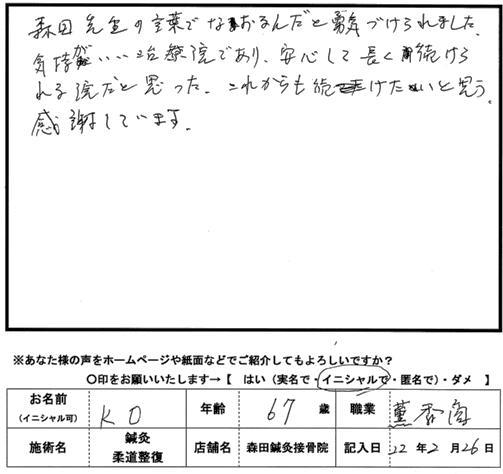 口コミ評判134